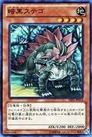 遊戯王カード 【暗黒ステゴ】 DE01-JP014-N ≪デュエリストエディション1≫