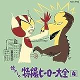 オリジナル版懐かしの特撮ヒーロー大全(4)1972~1973