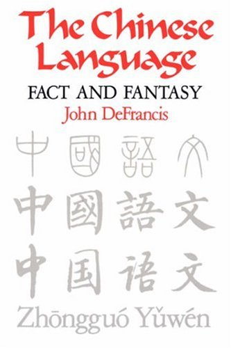 Chinese Language Fiction