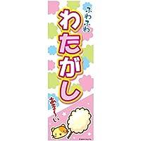 のぼり/のぼり旗『わたがし/綿菓子/わたあめ』180×60cm J柄