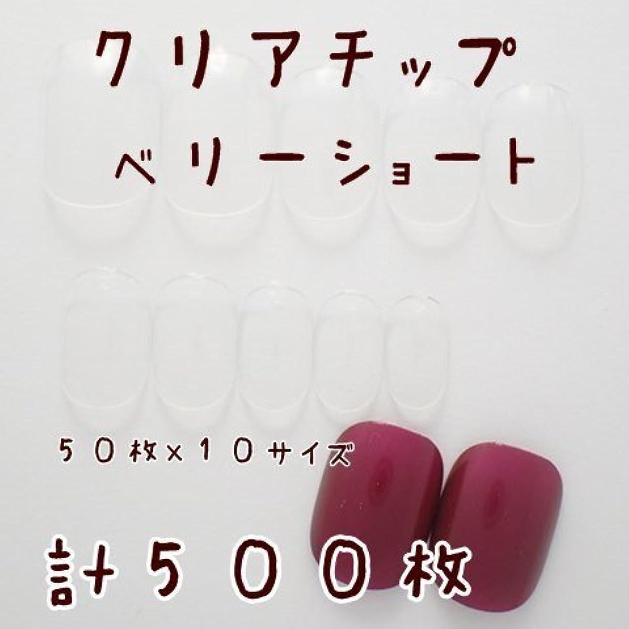 ファーザーファージュペルソナ扱いやすいDINAネイル クリアネイルチップ【ベリーショート】50枚×10サイズ計500枚 ネイルチップ