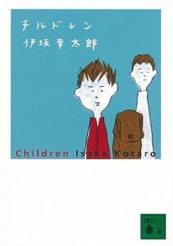 [伊坂幸太郎]のチルドレン (講談社文庫)