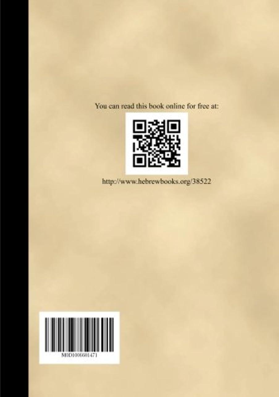 規制失礼な追記Sefer Dikdukei Sofrim im Divrei Sofrim - Volume 10