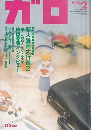 月刊漫画ガロ 1994年2月号 (通巻348号) 新人漫画大行進2