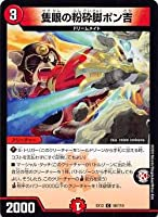 デュエルマスターズ DMEX12 98/110 隻眼の粉砕脚ポン吉 (C コモン) 最強戦略!!ドラリンパック (DMEX-12)