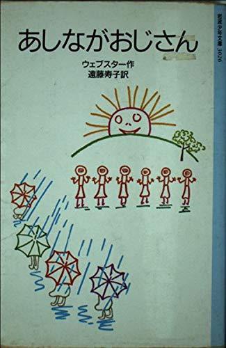 あしながおじさん (岩波少年文庫 3026)の詳細を見る