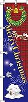既製品のぼり旗 「Merry Christmas2」 短納期 高品質デザイン 450mm×1,800mm のぼり