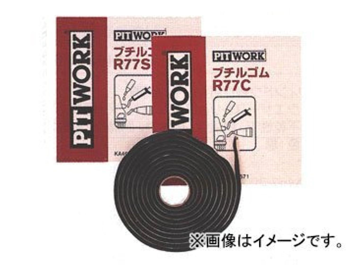 復活させるヘルパー貞PITWORK(ピットワーク) R77S ブチルゴム オールシーズン用 黒 4m巻 KA460-08570