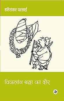 Vikalang Shraddha Ka Daur (Hindi Edition) by [Harishankar Parsai]
