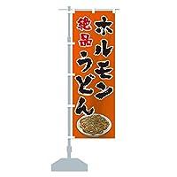 ホルモンうどん のぼり旗(レギュラー60x180cm 左チチ 標準)