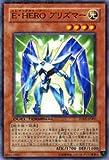 遊戯王カード 【 E・HERO プリズマー 】 DT05-JP007-NR 《デュエルターミナル-混沌の覇者》
