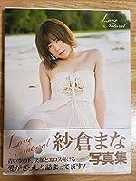 紗倉まな写真集LoveNatural コレクション