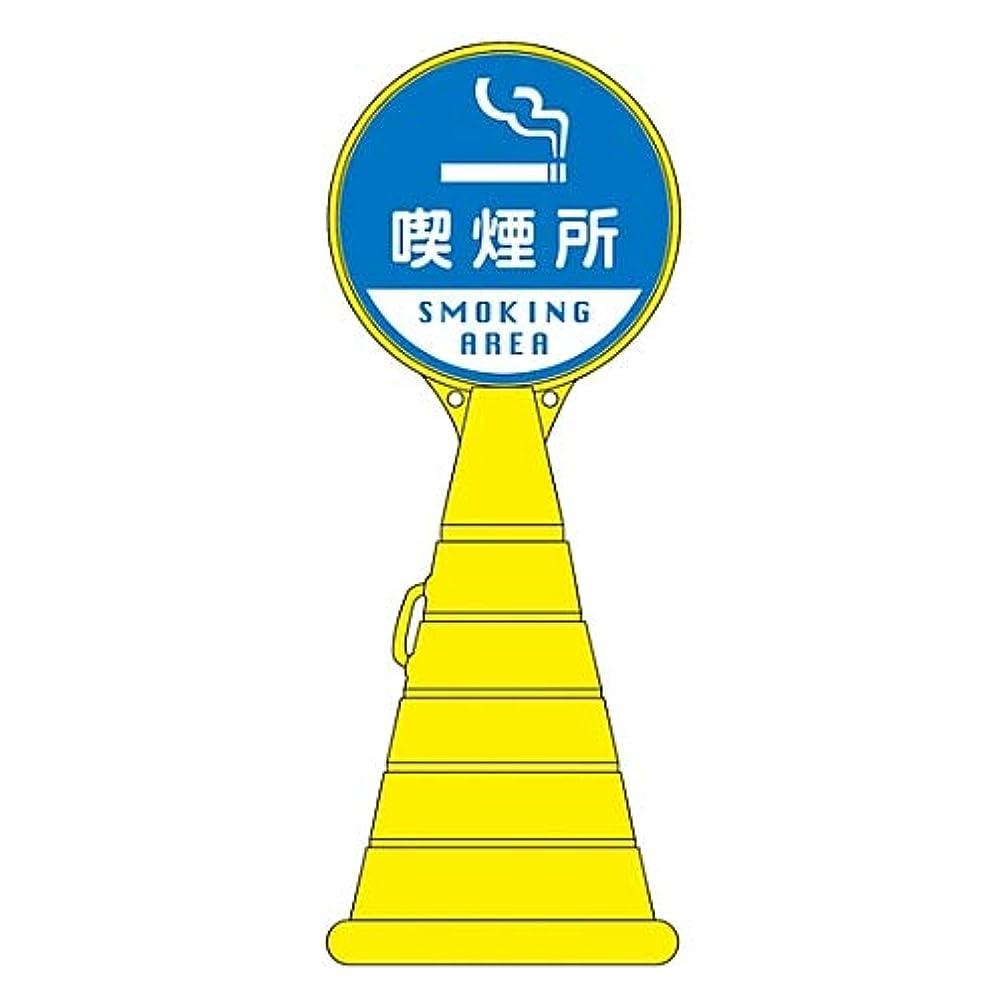 気性著名な作り上げるロードポップサイン 「喫煙所」 RP-22/61-3437-79