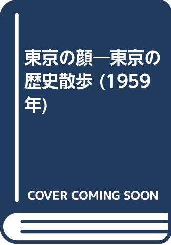 東京の顔―東京の歴史散歩 (1959年)