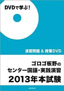DVDで学ぶ! ゴロゴ板野のセンター国語・実践演習 2013年本試験