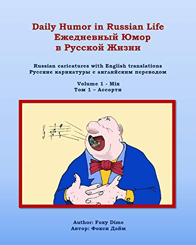 Daily Humor in Russian Life Volume 1 - Mix: Russian Caricatures with English Translations (Daily Humor in Russian Life Ежедневный Юмор в Русской Жизни) (English Edition)