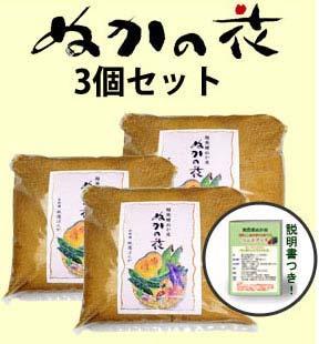 ぬか床【ぬかの花3個セット】食べられる美味しいぬか床|京都・祇園料亭の味|超熟成|最高級贅沢素材|送料無料(一部地域除く)