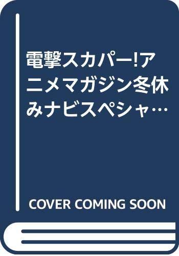 電撃スカパー!アニメマガジン冬休みナビスペシャル (電撃ムックシリーズ)