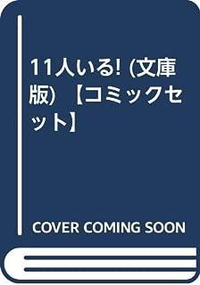 11人いる! (文庫版) 【コミックセット】