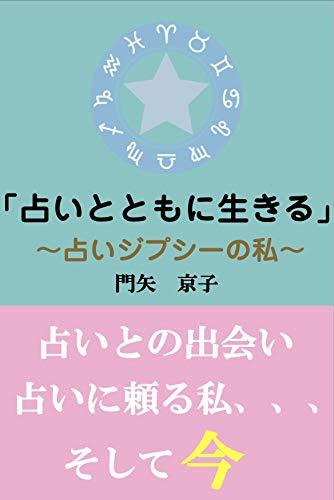 uranaitotomoniikiru: uranaijipusi-nowatasi (Japanese Edition)
