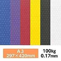 玉しき 100kg(≒0.17mm) A3(420×297mm) 20枚 黄