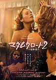 マダム・クロード2~情事の罠~ [DVD]