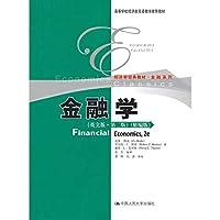 金融学(英文版·第2版 精编版/高等学校经济类双语教学推荐教材·经济学经典教材·金融系列