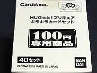 ■バンダイ カードダス■ HUGっとプリキュア キラキラカードセット 自販機ブースター BOX
