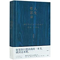 Meditations on Life (Chinese Edition)