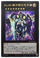 遊戯王 第11期 NCF1-JP090 No.90 銀河眼の光子卿【ウルトラレア】
