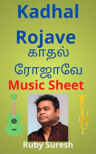 காதல் ரோஜாவே (Music Sheet) Kadhal Rojave (Roja): Treble Clef (English Edition)