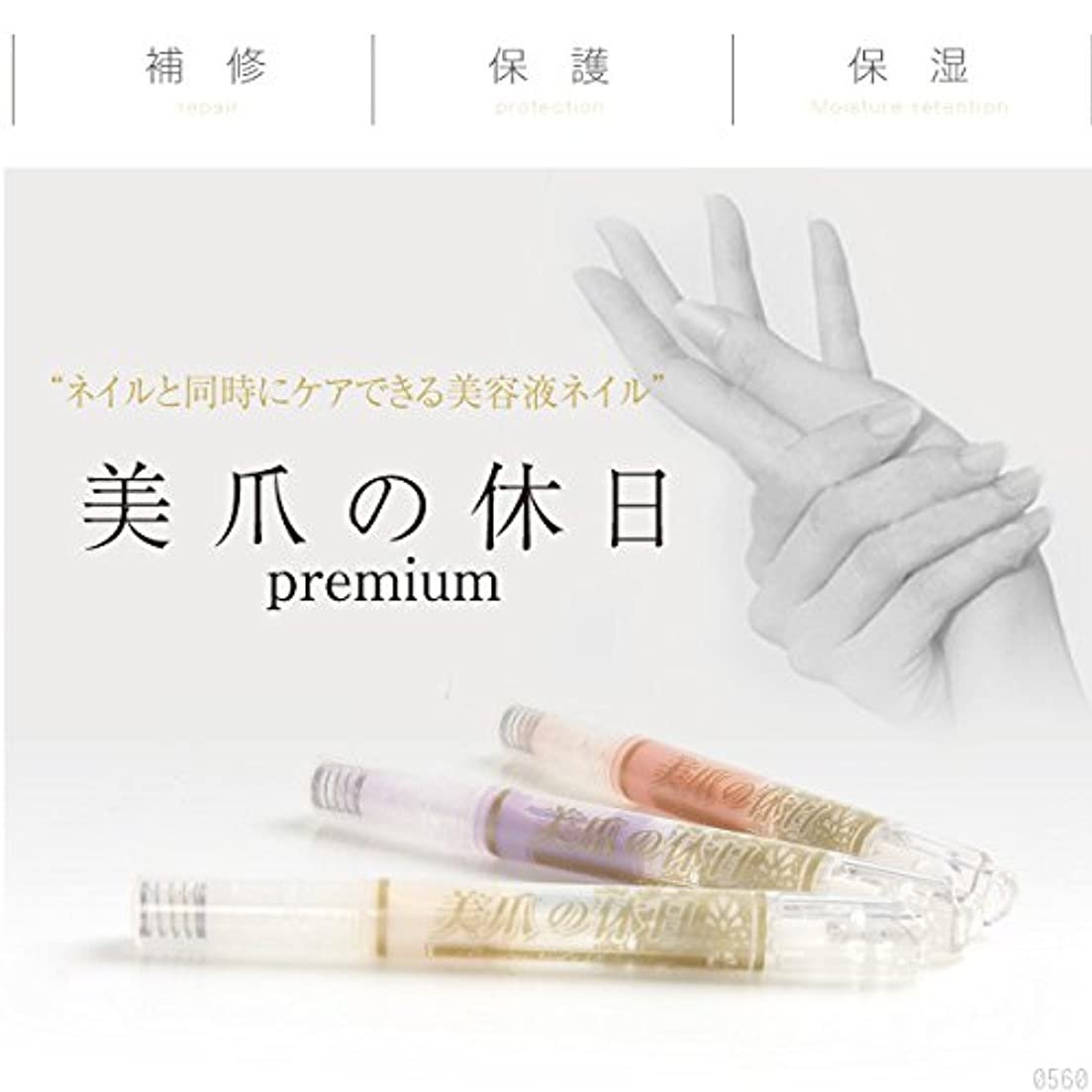 交換可能火山学者宅配便ネイル美容液 美爪の休日プレミアム サーモンピンク3個セット
