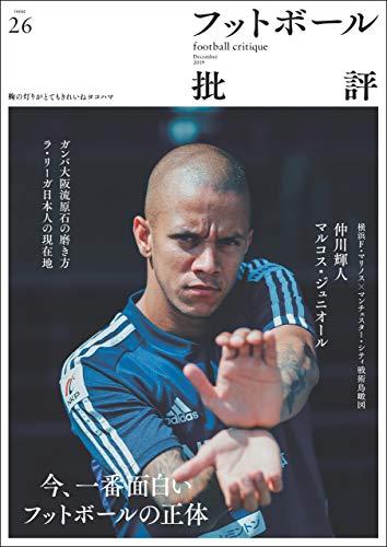 フットボール批評issue26 [雑誌]