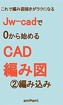 [ami*ami]のJw-cadで0から始めるCAD編み図➁編み込み これで編み図描きがラクになる