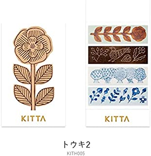 キングジム マスキングテープ ちいさく持てる KITTA キッタ トウキ2 KITH005 【× 3 個 】