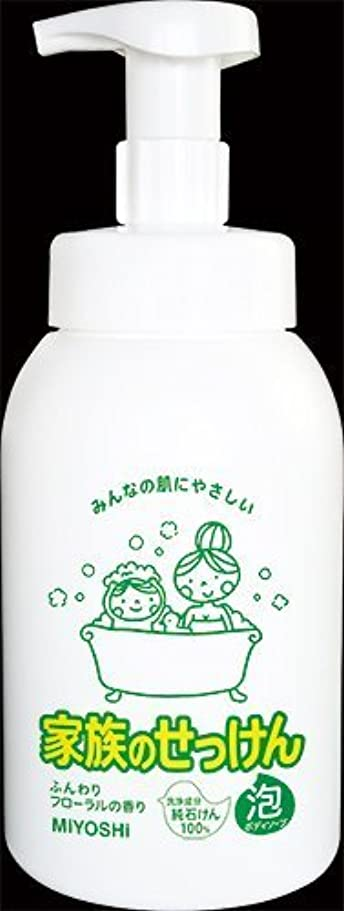 消毒剤伝染性のおしゃれな家族のせっけん泡のボディソープ ポンプ600ml × 3個セット