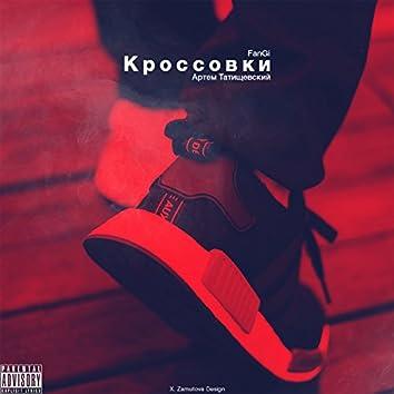 Кроссовки (feat. Артём Татищевский)