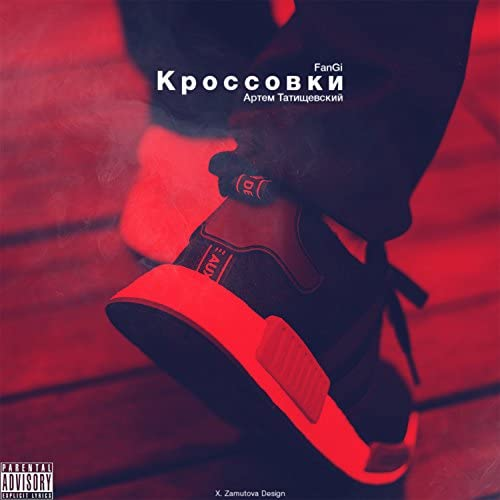 FanGi feat. Артём Татищевский