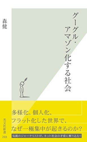 グーグル・アマゾン化する社会 (光文社新書)