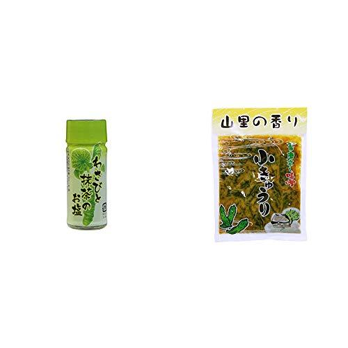 [2点セット] わさびと抹茶のお塩(30g)・山里の香り 青唐辛し味噌 小きゅうり(250g)
