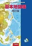基本地図帳 改訂版 [平成29年度改訂] 文部科学省検定済教科書 [地図312]