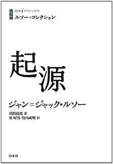 ルソー・コレクション 起源 (白水iクラシックス)