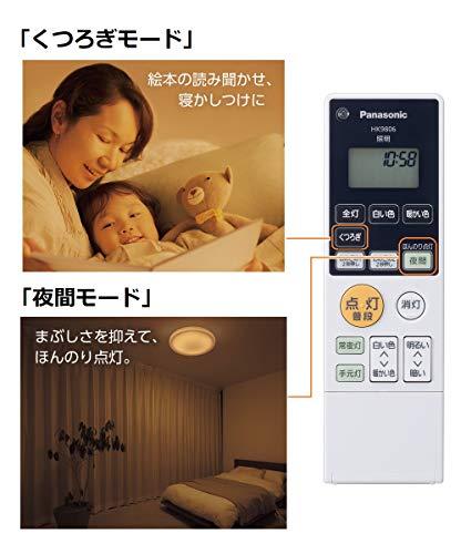パナソニックLEDシーリングライト目覚めのあかり搭載調光・調色タイプ~8畳HH-CD0871A