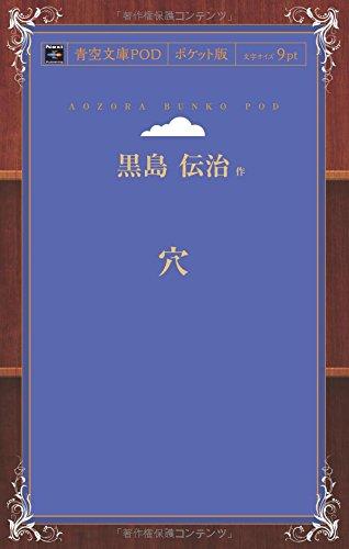 穴 (青空文庫POD(ポケット版))