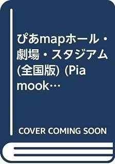 ぴあmapホール・劇場・スタジアム (全国版) (Pia mooks)