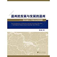 Development and the development of Wenzhou . Wenzhou : Wenzhou eight years I have witnessed and Exploration(Chinese Edition)