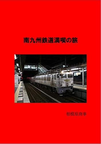 南九州鉄道満喫の旅