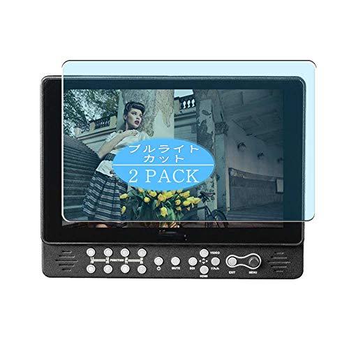 VacFun 2 Piezas Filtro Luz Azul Protector de Pantalla, compatible con ikan VX9W-S 9', Screen Protector Película Protectora(Not Cristal Templado)