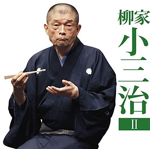 柳家小三治2「朝日名人会」ライブシリーズ132「青菜」「鰻の幇間」 (特典なし)