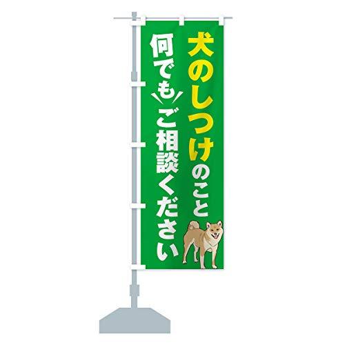 犬のしつけのこと何でもご相談ください のぼり旗 サイズ選べます(コンパクト45x150cm 左チチ)